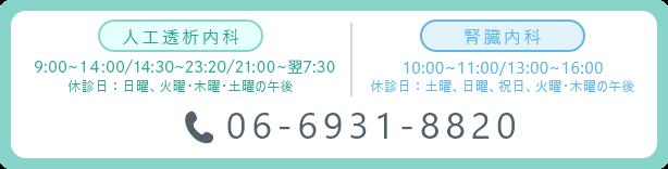 066-931-8820